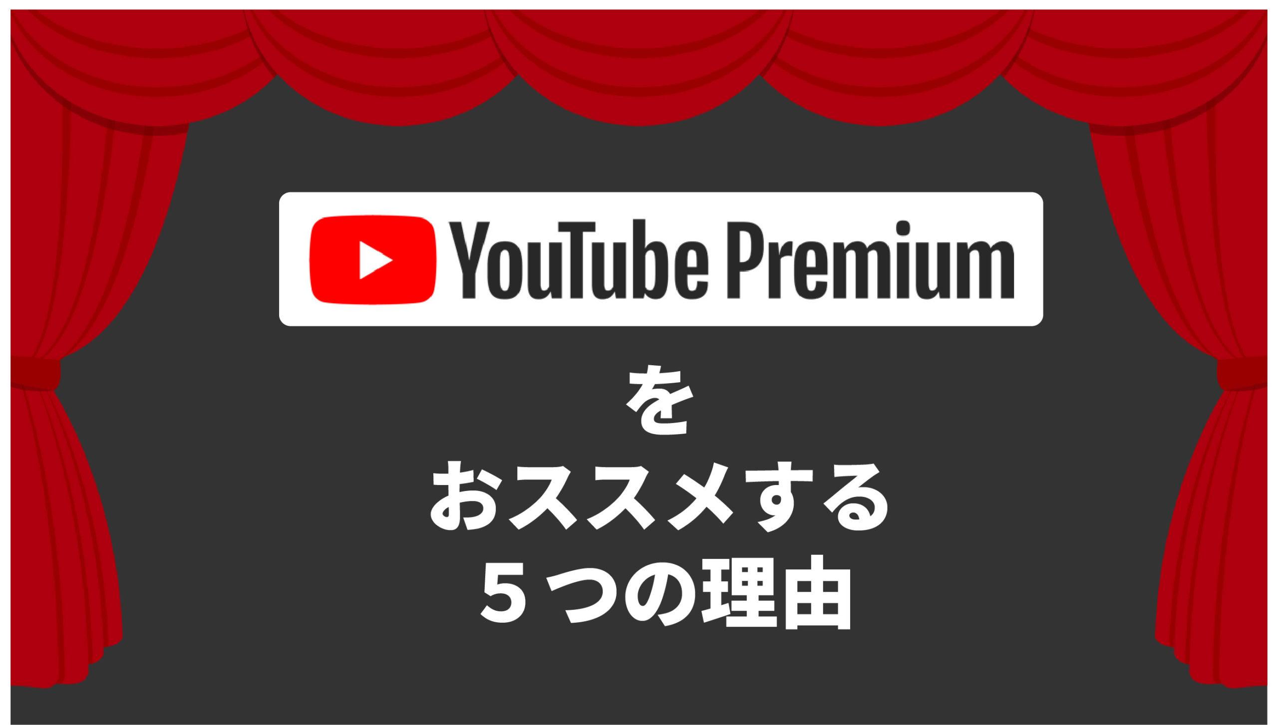 YouTube Premiumをおススメする5つの理由