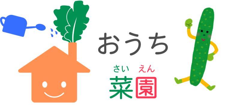 CREATORSplus サムネ おうち菜園きゅうり